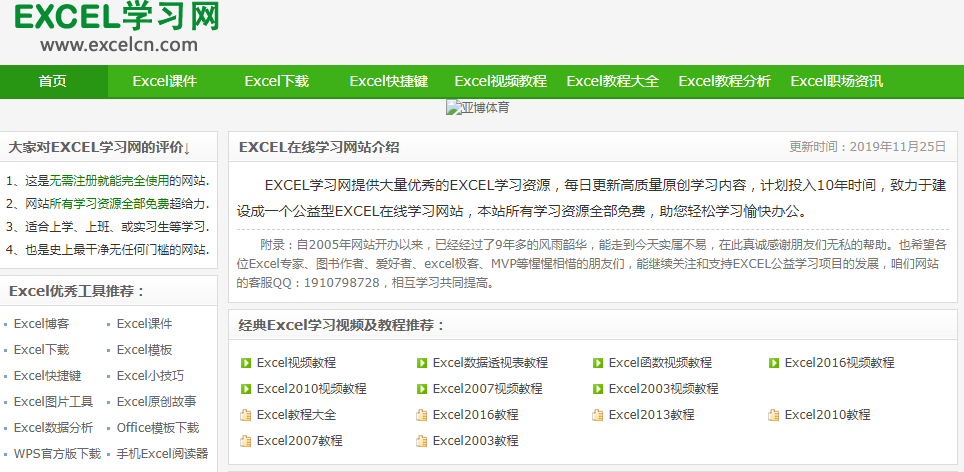 Excel学习网
