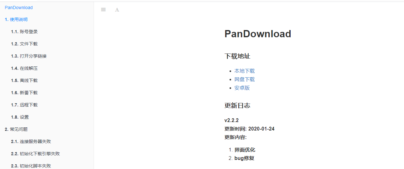 pandownload