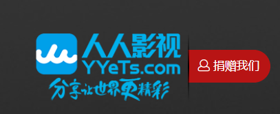 YYeTs人人影视